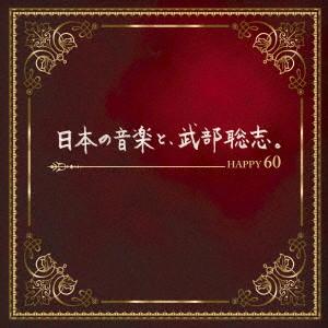 日本の音楽と、武部聡志。〜 Happy 60 〜