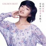 山口百恵出演:山口百恵/GOLDEN☆BEST