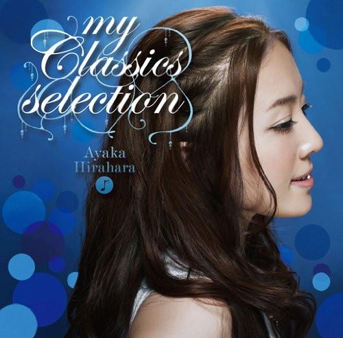 平原綾香/my Classics selection