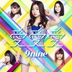 村田寛奈出演:9nine/愛