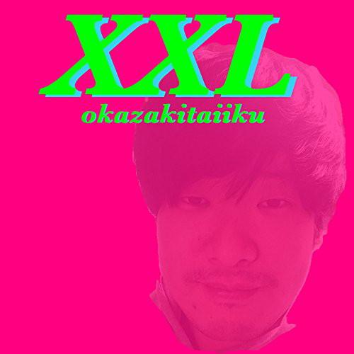 岡崎体育/XXL(初回生産限定盤)(DVD付)