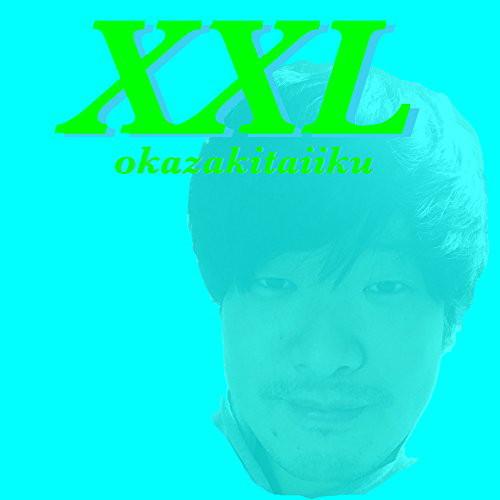 岡崎体育/XXL(通常盤)