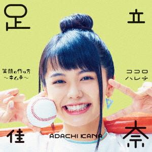 足立佳奈/笑顔の作り方〜キムチ〜/ココロハレテ(通常盤)
