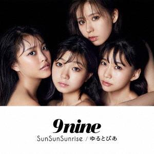 9nine/SunSunSunrise/ゆるとぴあ(初回生産限定盤)(DVD付)