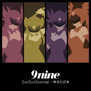 9nine/SunSunSunrise/ゆるとぴあ(期間生産限定盤)(DVD付)