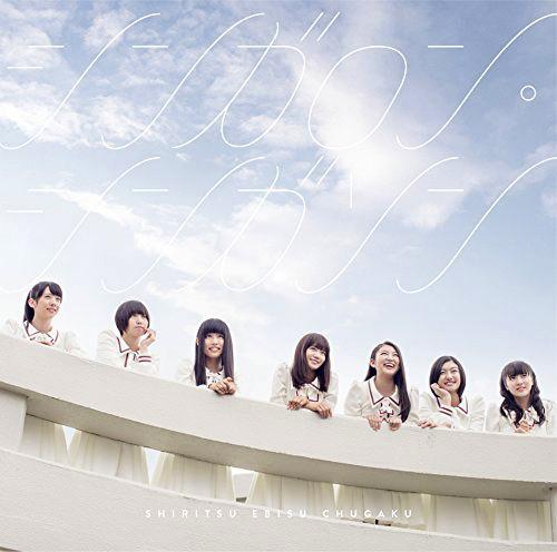 私立恵比寿中学/シンガロン・シンガソン(初回生産限定盤B)(Blu-ray Disc付)