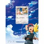 ポルノグラフィティ/ブレス(期間生産限定アニメ盤)(DVD付)