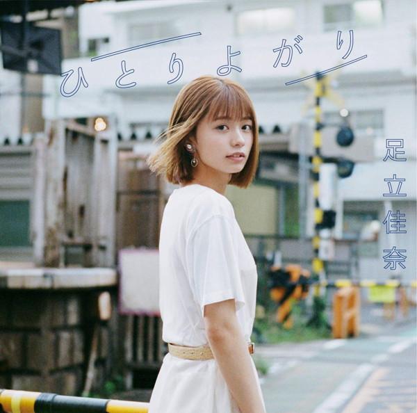 足立佳奈/ひとりよがり(初回生産限定盤)(Blu-ray Disc付)
