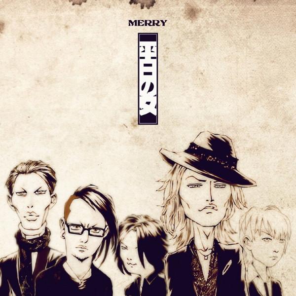 MERRY/平日の女(通常盤)