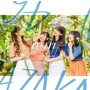 日向坂46/ドレミソラシド(TYPE-B)(Blu-ray Disc付)