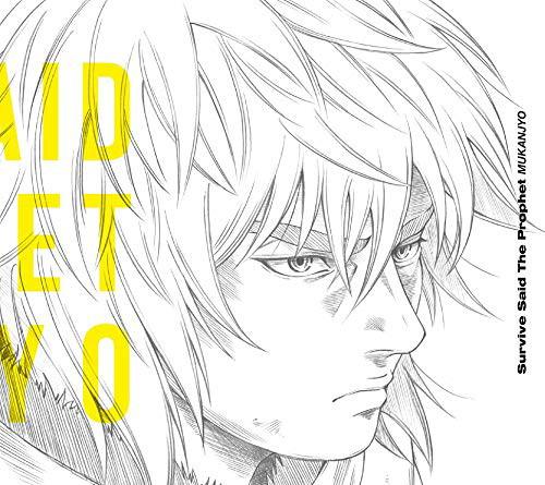 Survive Said The Prophet/MUKANJYO(初回生産限定盤)(DVD付)