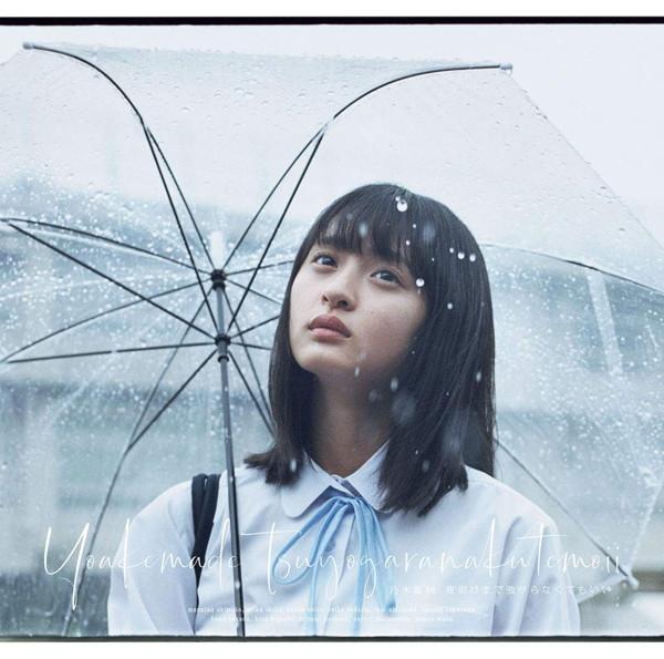 乃木坂46/夜明けまで強がらなくてもいい(TYPE-A)(Blu-ray Disc付)