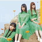 日向坂46/こんなに好きになっちゃっていいの?(TYPE-A)(Blu-ray Disc付)