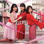 日向坂46/ソンナコトナイヨ(TYPE-A)(Blu-ray Disc付)