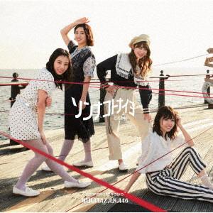 日向坂46/ソンナコトナイヨ(TYPE-B)(Blu-ray Disc付)