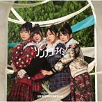 日向坂46/ソンナコトナイヨ(TYPE-C)(Blu-ray Disc付)