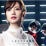 乃木坂46/しあわせの保護色(Type A)(Blu-ray Disc付)