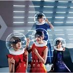 乃木坂46/しあわせの保護色(Type B)(Blu-ray Disc付)