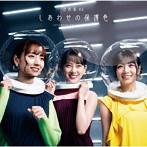 乃木坂46/しあわせの保護色(Type D)(Blu-ray Disc付)