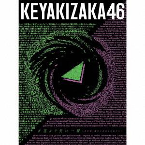 欅坂46/ベストアルバム『永遠より長い一瞬 〜あの頃、確かに存在した私たち〜』(Type-A)(Blu-ray Disc付)