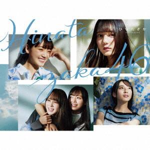 日向坂46/タイトル未定(TYPE-A)(Blu-ray Disc付)