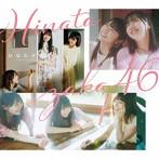 日向坂46/ひなたざか(TYPE-B)(Blu-ray Disc付)