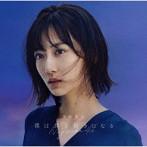 乃木坂46/僕は僕を好きになる(TYPE-A)(Blu-ray Disc付)
