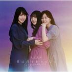乃木坂46/僕は僕を好きになる(TYPE-B)(Blu-ray Disc付)