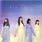 乃木坂46/僕は僕を好きになる(TYPE-C)(Blu-ray Disc付)