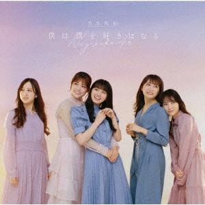 乃木坂46/僕は僕を好きになる(TYPE-D)(Blu-ray Disc付)