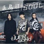 UVERworld/来鳥江/SOUL(A)(DVD付):DMM通販