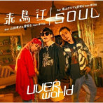 UVERworld/来鳥江/SOUL(B)(DVD付):DMM通販