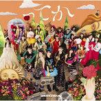 日向坂46/ってか(TYPE-B)(Blu-ray Disc付)