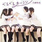 安藤美雲出演:乃木坂46/ぐるぐるカーテン(DVD付C)