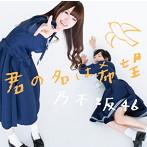 伊藤寧々出演:乃木坂46/君の名は希望(DVD付A)