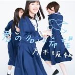 伊藤寧々出演:乃木坂46/君の名は希望(DVD付B)