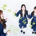 伊藤寧々出演:乃木坂46/君の名は希望(DVD付C)
