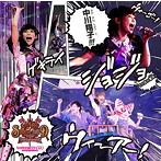 中川翔子/「TOKYO SHOKO☆LAND 2014〜RPG的 未知の記憶〜」しょこたん☆かばー番外編 Produced by Kohei Tanaka