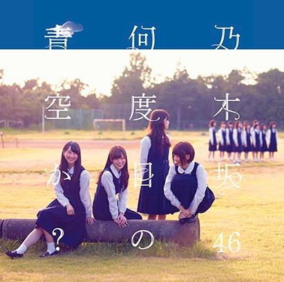 乃木坂46/何度目の青空か?(Type-B)(DVD付)