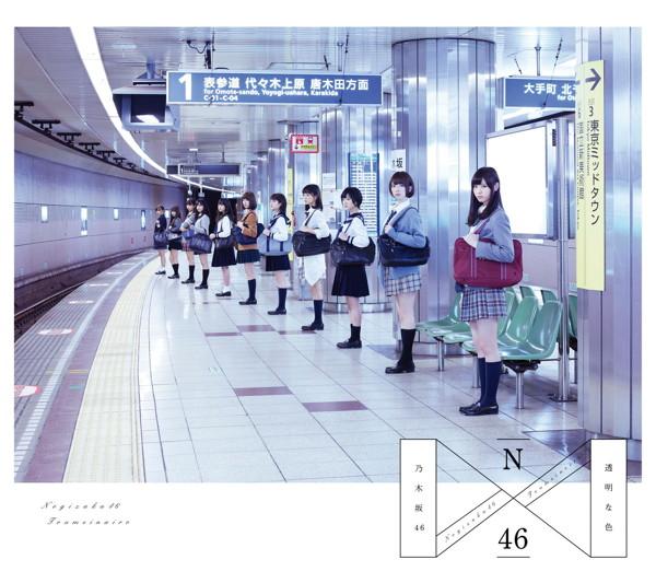乃木坂46/透明な色(Type-B)
