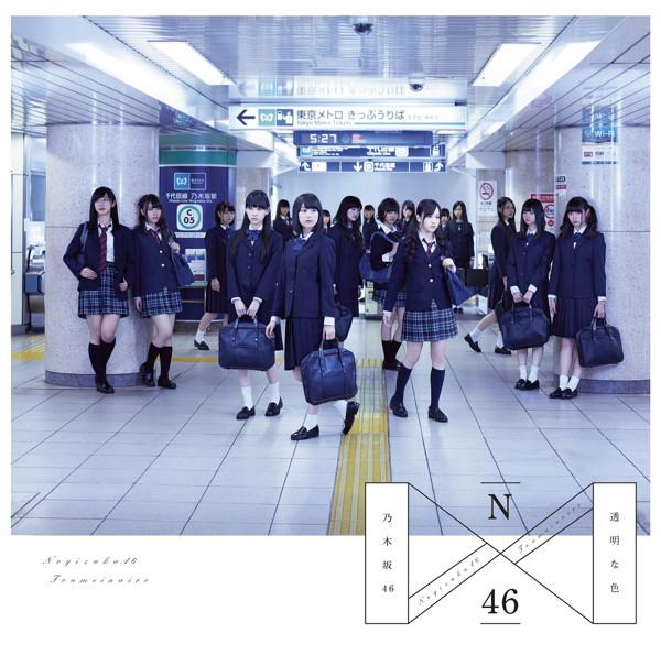 乃木坂46/透明な色 (Type-C)