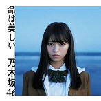 衛藤美彩出演:乃木坂46/命は美しい(Type-A)(DVD付)