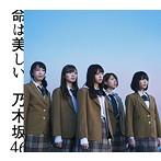 齋藤飛鳥出演:乃木坂46/命は美しい(Type-B)(DVD付)