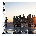 秋元真夏出演:乃木坂46/命は美しい(Type-C)(DVD付)