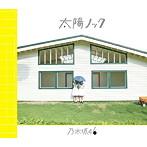 井上小百合出演:乃木坂46/太陽ノック(Type-A)(DVD付)
