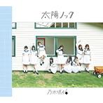 衛藤美彩出演:乃木坂46/太陽ノック(Type-B)(DVD付)