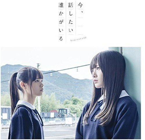 乃木坂46/今、話したい誰かがいる(Type-A)(DVD付)