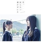 井上小百合出演:乃木坂46/今、話したい誰かがいる(Type-A)(DVD付)