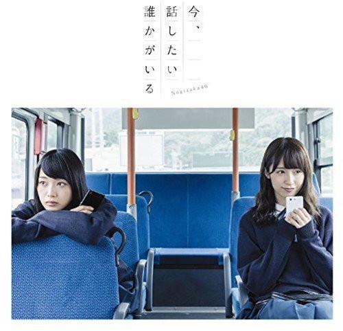 乃木坂46/今、話したい誰かがいる(Type-B)(DVD付)