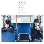 伊藤万理華出演:乃木坂46/今、話したい誰かがいる(Type-B)(DVD付)
